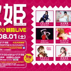 歌姫-SOLO-観覧&配信LiVE