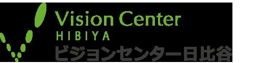 ビジョンセンター日比谷(チケット・物販会場)
